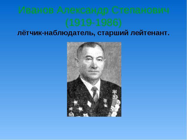 Иванов Александр Степанович (1919-1986) лётчик-наблюдатель, старший лейтенант.