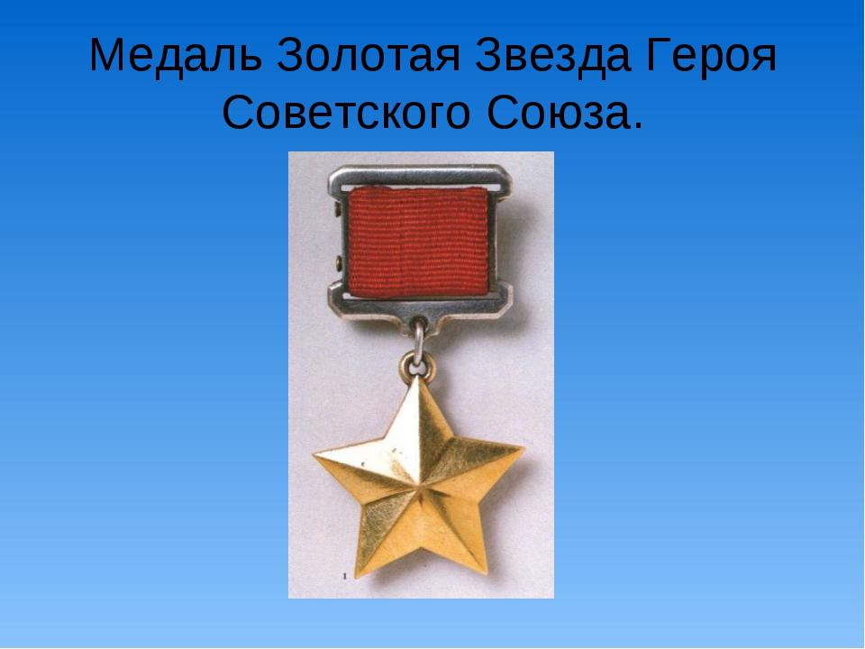 Медаль Золотая Звезда Героя Советского Союза.