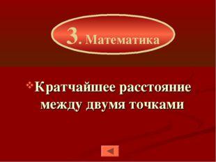 Кратчайшее расстояние между двумя точками 3. Математика