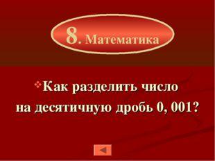 Как разделить число на десятичную дробь 0, 001? 8. Математика