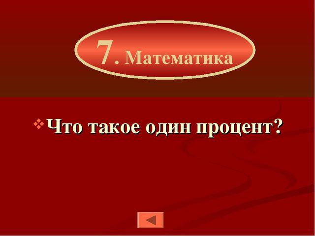 Что такое один процент? 7. Математика