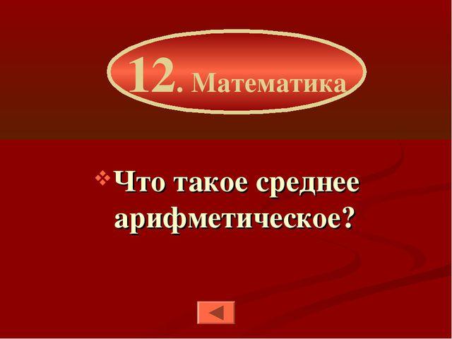 Что такое среднее арифметическое? 12. Математика