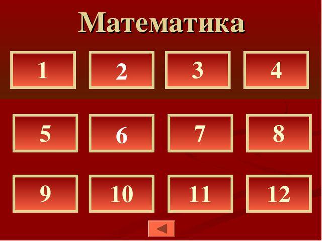 Математика 1 3 4 2 5 9 6 10 11 12 7 8