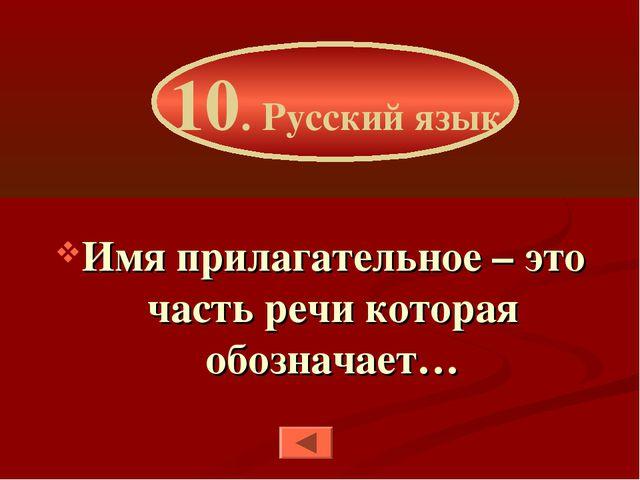 Имя прилагательное – это часть речи которая обозначает… 10. Русский язык