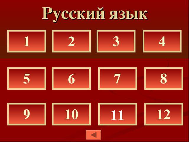 Русский язык 1 3 4 2 5 9 6 10 11 12 7 8