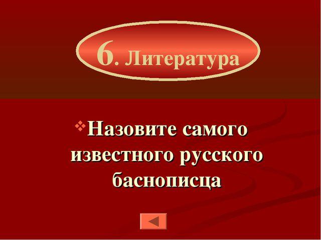 Назовите самого известного русского баснописца 6. Литература