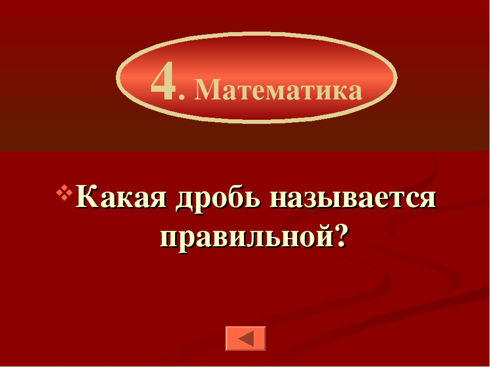 Какая дробь называется правильной? 4. Математика