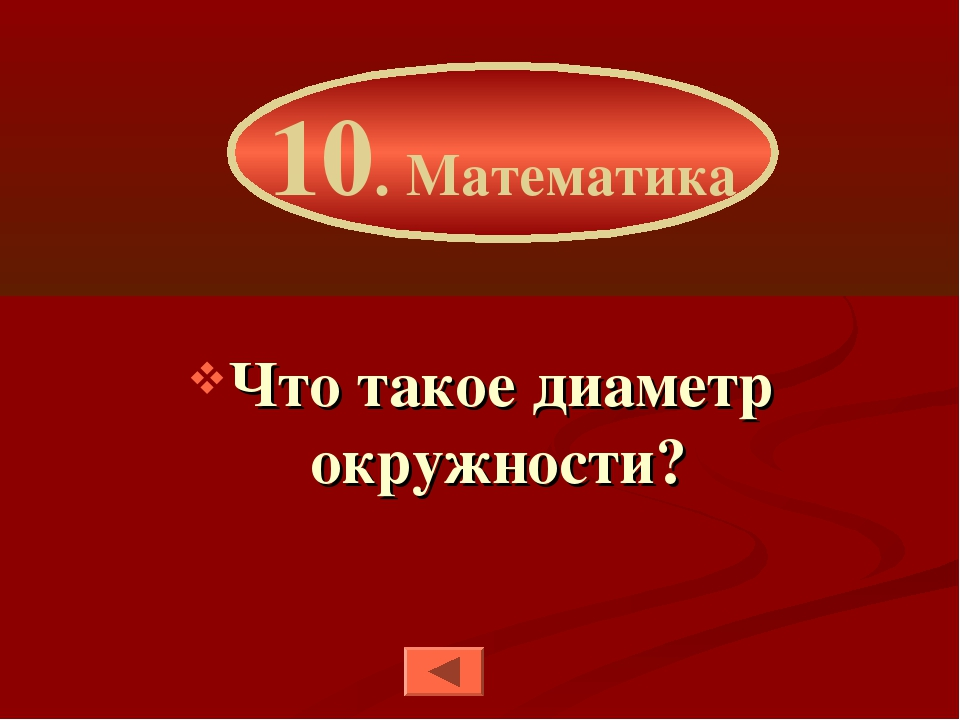 Что такое диаметр окружности? 10. Математика