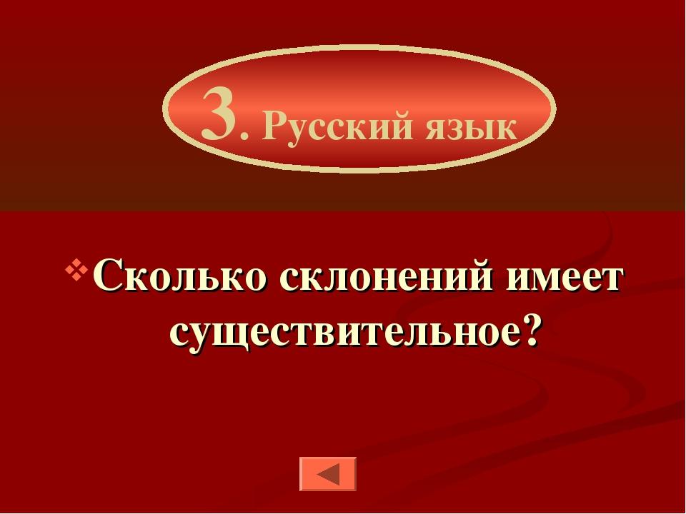 Сколько склонений имеет существительное? 3. Русский язык