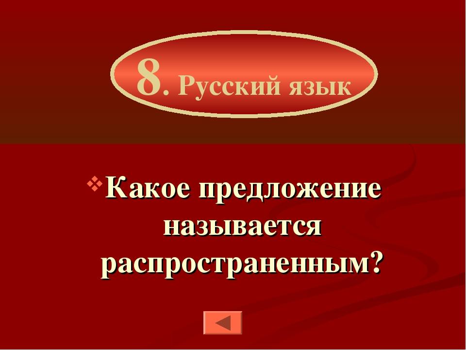 Какое предложение называется распространенным? 8. Русский язык