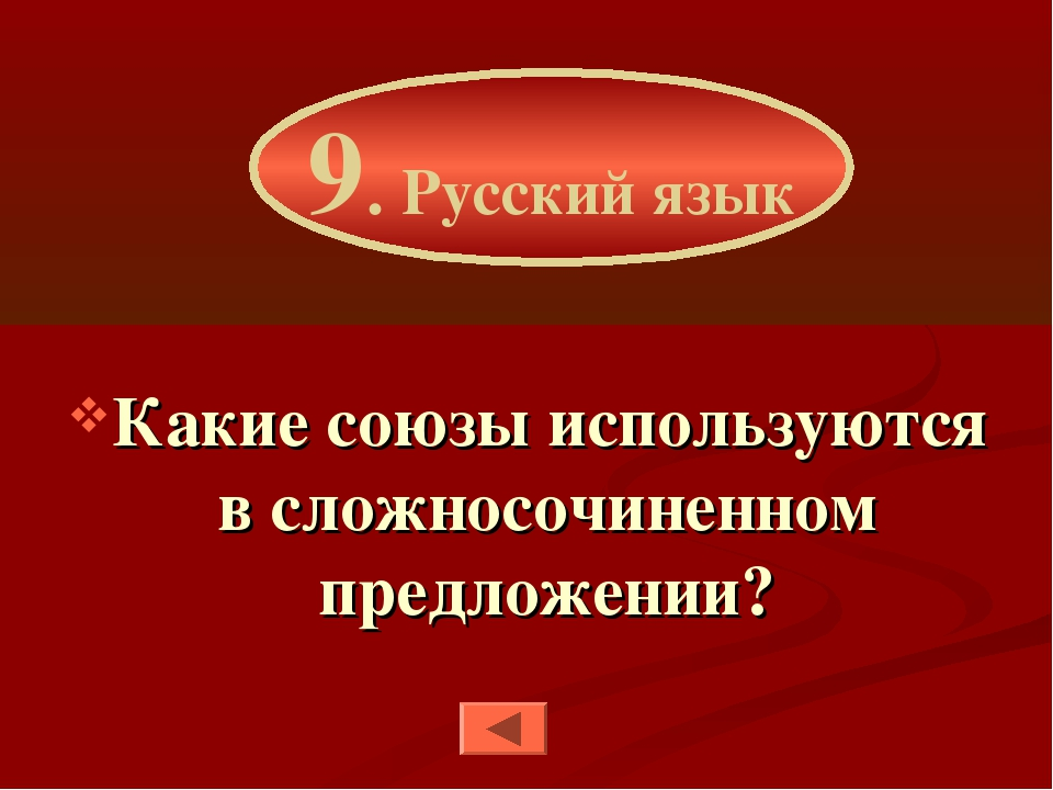 Какие союзы используются в сложносочиненном предложении? 9. Русский язык