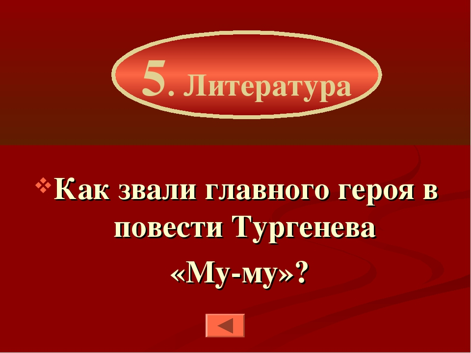 Как звали главного героя в повести Тургенева «Му-му»? 5. Литература