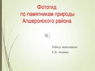 Фотогид по памятникам природы Апшеронского района Работу выполнила: Е.В. Зюз