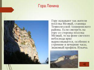 Гора Ленина Гору называют так жители поселка Мезмай, станицы Темнолесской Апш