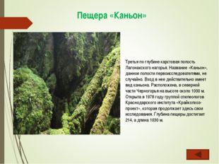 Пещера «Каньон» Третья по глубине карстовая полость Лагонакского нагорья. Наз