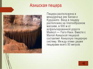 Азишская пещера Пещера расположена в междуречье рек Белая и Курджипс. Вход в
