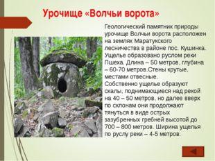 Урочище «Волчьи ворота» Геологический памятник природы урочище Волчьи ворота