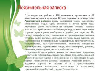 Free Powerpoint Templates В Апшеронском районе - 108 памятников археологии и