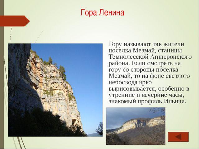 Гора Ленина Гору называют так жители поселка Мезмай, станицы Темнолесской Апш...