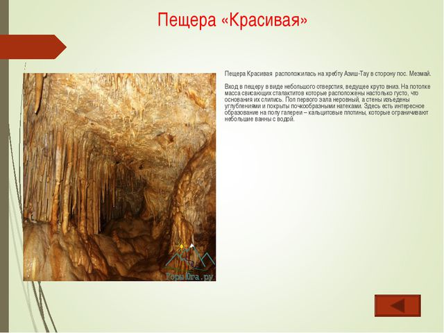 Пещера «Красивая» Пещера Красивая расположилась на хребту Азиш-Тау в сторону...