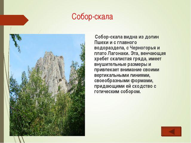 Собор-скала Собор-скала видна из долин Пшехи и с главного водораздела, с Черн...