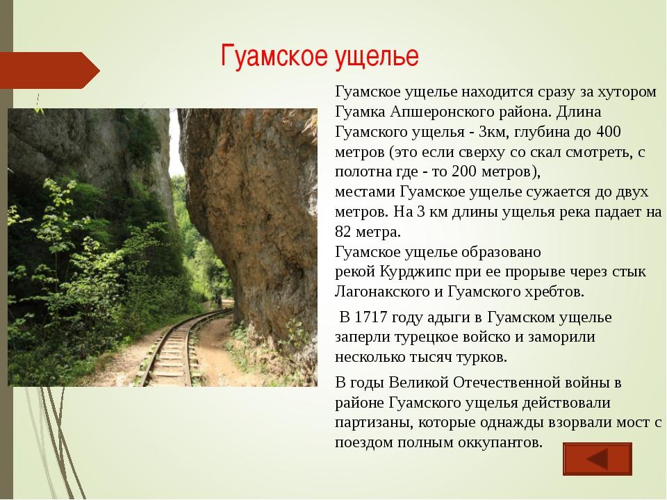 Гуамское ущелье Гуамское ущелье находится сразу за хутором Гуамка Апшеронског...