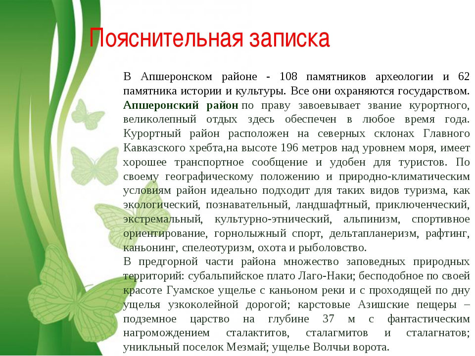 Free Powerpoint Templates В Апшеронском районе - 108 памятников археологии и...