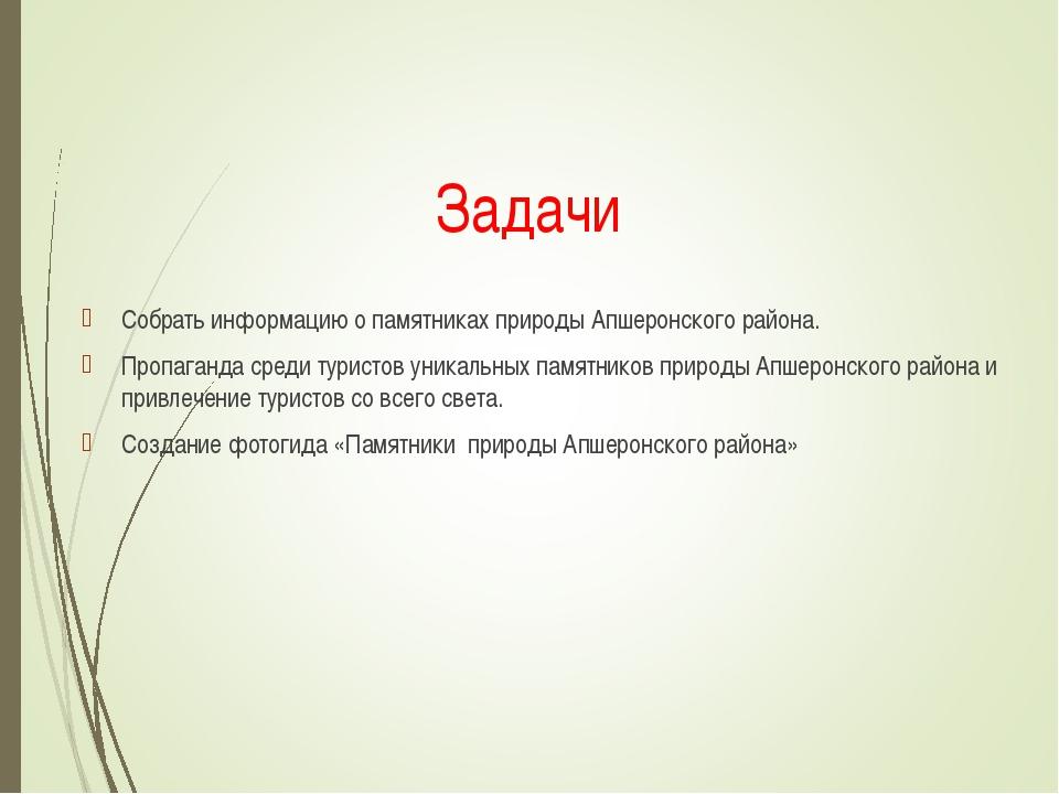 Задачи Собрать информацию о памятниках природы Апшеронского района. Пропаган...