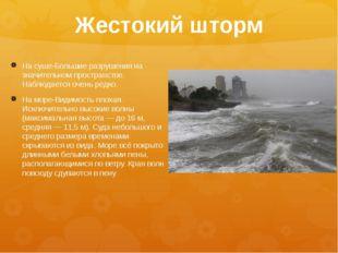 Жестокий шторм На суше-Большие разрушения на значительном пространстве. Наблю