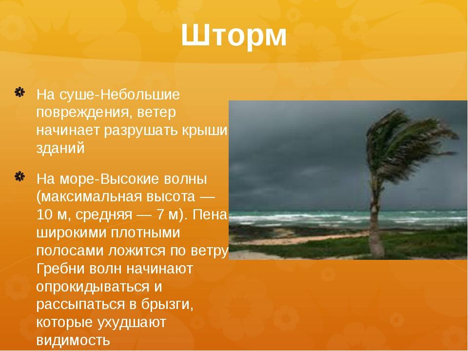 Шторм На суше-Небольшие повреждения, ветер начинает разрушать крыши зданий На...