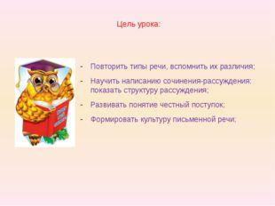 Цель урока: Повторить типы речи, вспомнить их различия; Научить написанию соч