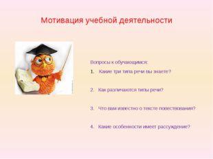 Мотивация учебной деятельности Вопросы к обучающимся: Какие три типа речи вы