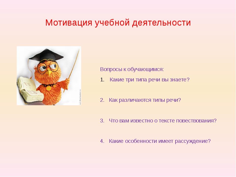 Мотивация учебной деятельности Вопросы к обучающимся: Какие три типа речи вы...