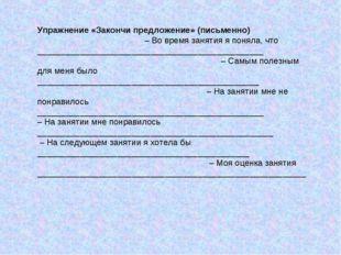 Упражнение «Закончи предложение» (письменно) – Во время занятия я поняла, что