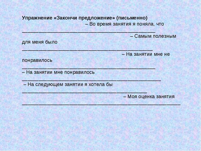 Упражнение «Закончи предложение» (письменно) – Во время занятия я поняла, что...