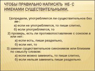 1)определи, употребляется ли существительное без не-: а) если не употребляетс