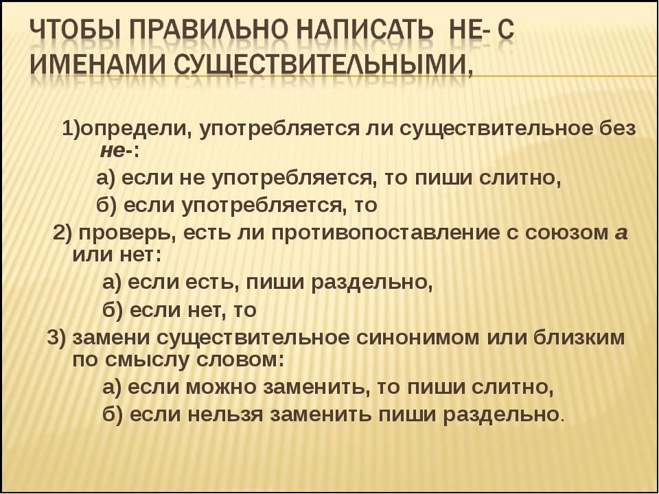 1)определи, употребляется ли существительное без не-: а) если не употребляетс...
