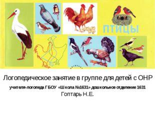 Логопедическое занятие в группе для детей с ОНР учителя-логопеда ГБОУ «Школа