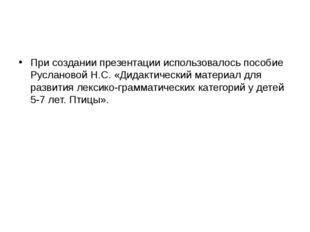 При создании презентации использовалось пособие Руслановой Н.С. «Дидактическ