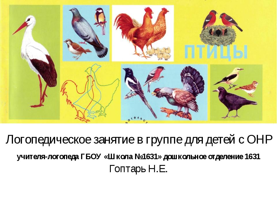 Логопедическое занятие в группе для детей с ОНР учителя-логопеда ГБОУ «Школа...