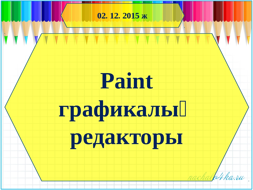 Paint графикалық редакторы 02. 12. 2015 ж