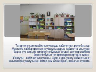 Татар теле һәм әдәбиятын укытуда кабинетның роле бик зур. Мәктәптә кайбер фә