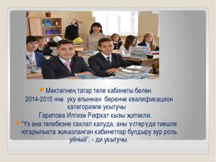 Мәктәпнең татар теле кабинеты белән 2014-2015 нче уку елыннан беренче квалифи