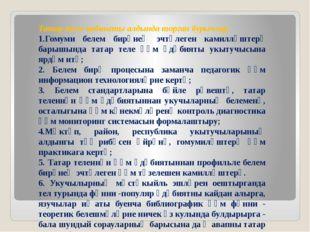 Татар теле кабинеты алдында торган бурычлар: 1.Гомуми белем бирүнең эчтәлеген