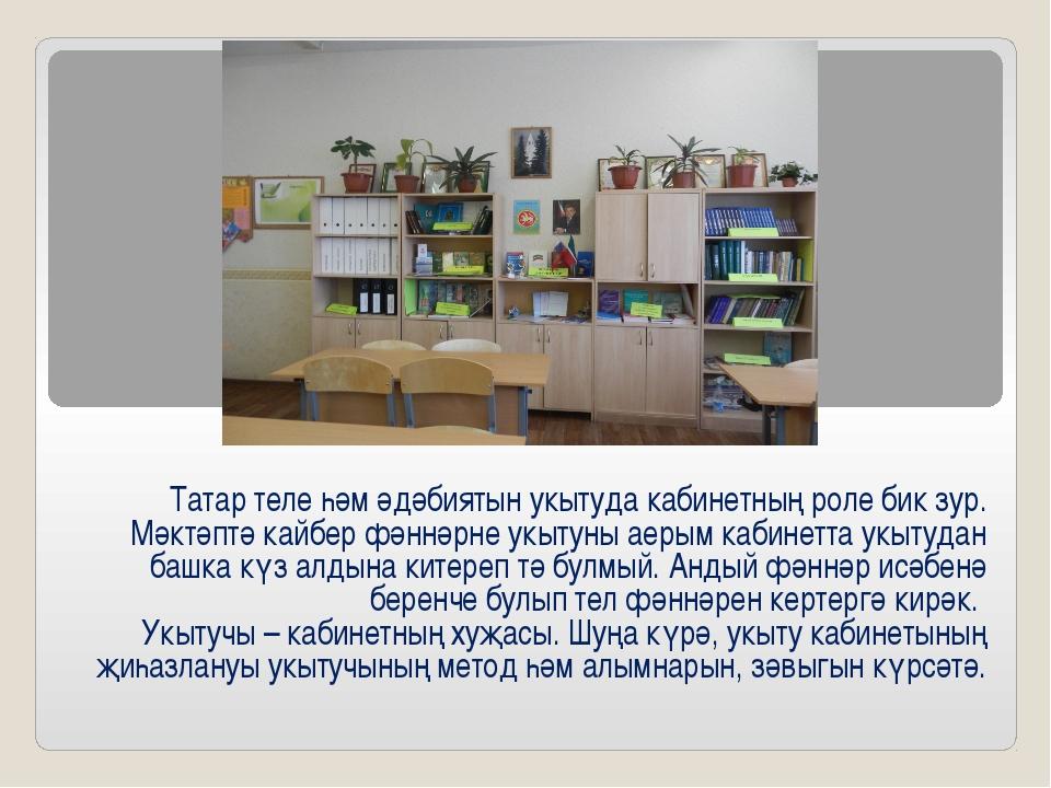 Татар теле һәм әдәбиятын укытуда кабинетның роле бик зур. Мәктәптә кайбер фә...