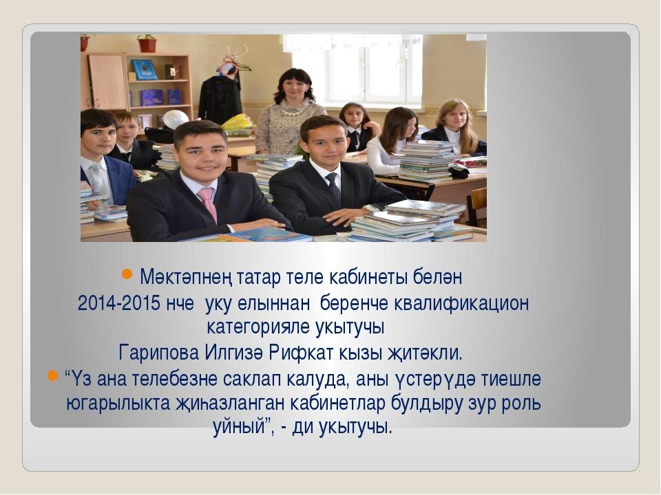 Мәктәпнең татар теле кабинеты белән 2014-2015 нче уку елыннан беренче квалифи...