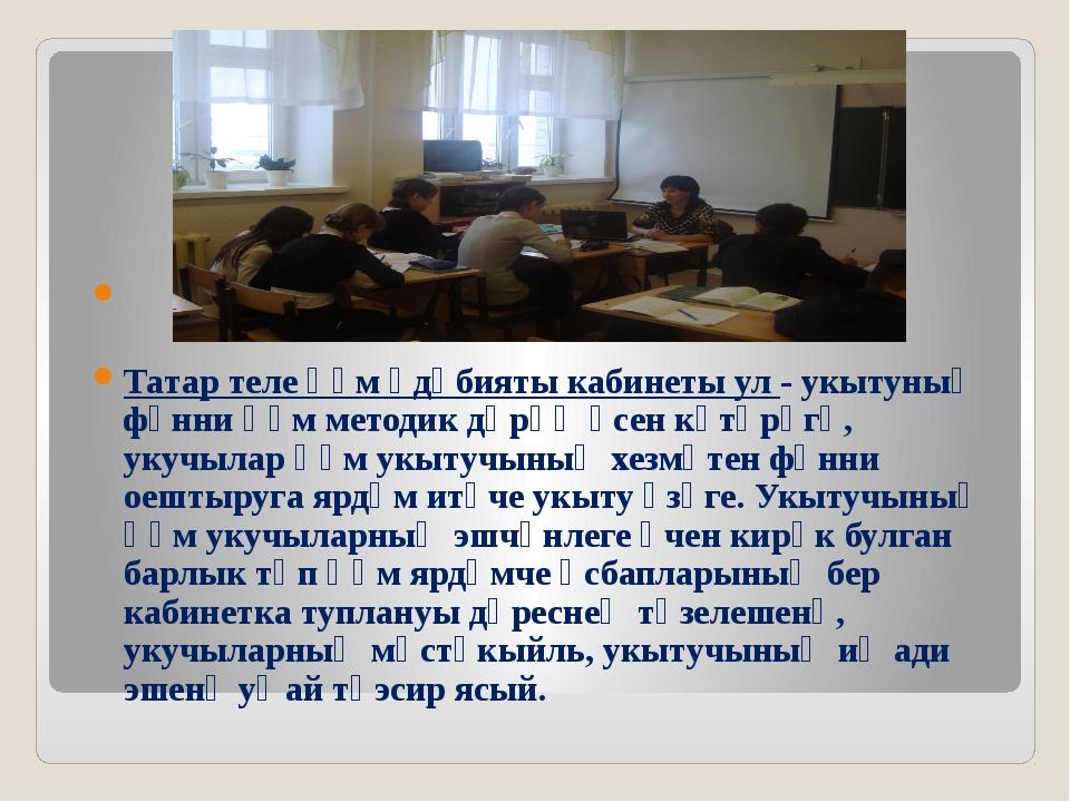 Татар теле һәм әдәбияты кабинеты ул - укытуның фәнни һәм методик дәрәҗәсен к...