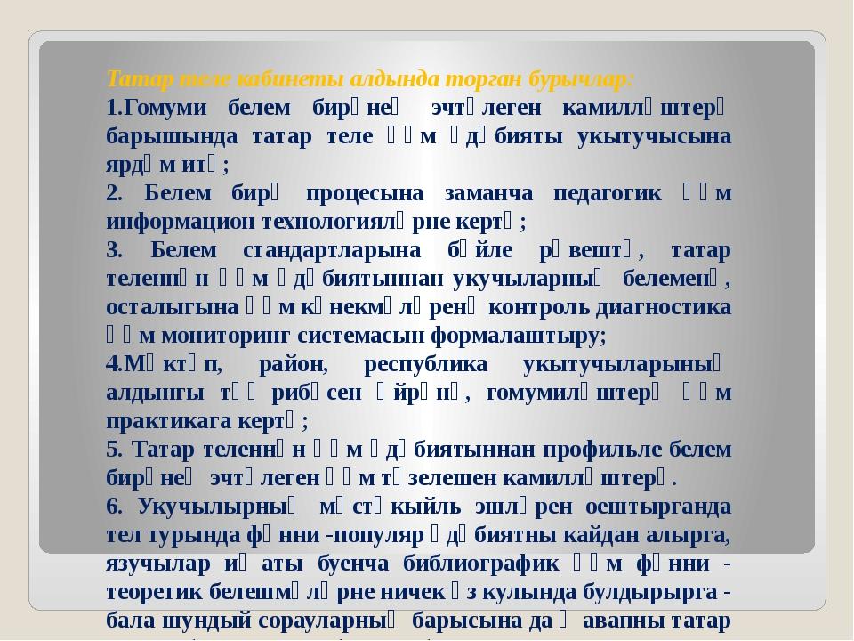 Татар теле кабинеты алдында торган бурычлар: 1.Гомуми белем бирүнең эчтәлеген...