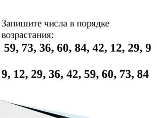 Запишите числа в порядке возрастания: 59, 73, 36, 60, 84, 42, 12, 29, 9 9, 12