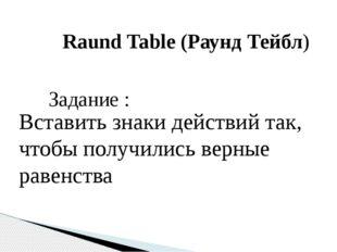 Raund Table (Раунд Тейбл) Вставить знаки действий так, чтобы получились верны